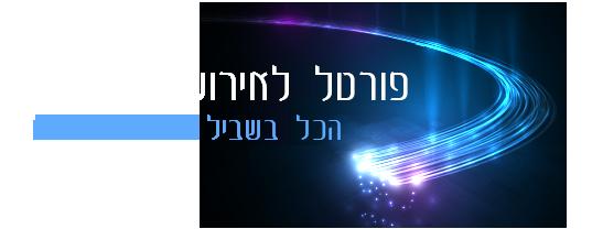 ארגון החגיגות בישראל. אולמות אירועים